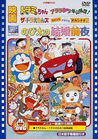映画『ザ☆ドラえもんズ おかしな お菓子な オカシナナ?』DVDパッケージ