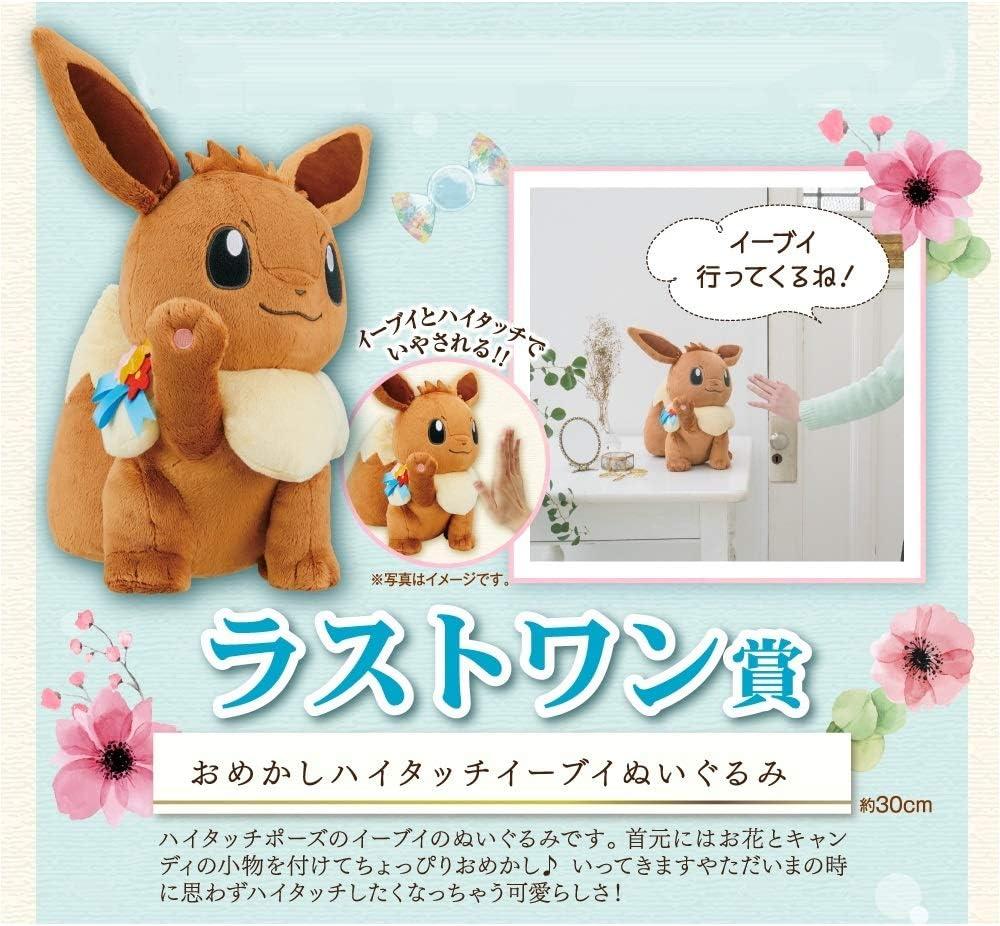 Banpresto most kuji Pokémon EIEVUI /& Floral Candy last one Eevee plush 30cm