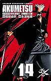 アクメツ 14 (少年チャンピオン・コミックス)