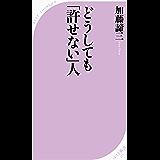 影従事した想定日本の軍事力 自衛隊の本当の実力 (ベスト新書)
