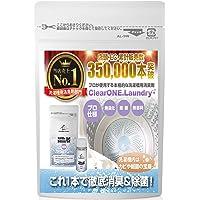 [HomeZootプロ仕様]【洗濯槽の黒カビ・気になる匂いを徹底除去/洗濯物の匂いが気にならない】プロが使う洗濯槽クリーニングキット『ClearONE.LAUNDRY』