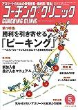 コーチングクリニック 2019年 05 月号 特集:勝利を引き寄せる「ピーキング」