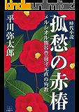 孤愁の赤椿: メルシオル熊谷豊前守元直の殉教 (22世紀アート)