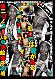 雄二ゴメス/loves 004 小池恵美子 39歳 [DVD]