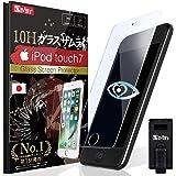 【ブルーライト87%カット】 iPod touch 7 ガラスフィルム (2019年) iPod touch 6 (5) フィルム ブルーライトカット 目に優しい (眼精疲労, 肩こりに) 6.5時間コーティング OVER's ガラスザムライ (らくらくクリップ付き)
