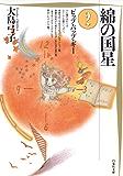 綿の国星 2 (白泉社文庫)