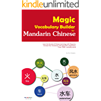 Magic Vocabulary Builder for Mandarin Chinese: Learn the Secrets of Chinese Lexicology with Diagrams,Increase Your Vocabulary with geometric progression,Cover ... (Magic Mandarin Book 1) (English Edition)