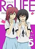 ReLIFE 5(完全生産限定版) [Blu-ray]