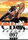 CB感。 REBORN(7) (ビッグコミックス)
