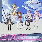 DAY by DAY(TVアニメ「ファンタジスタドール」エンディング・テーマ)