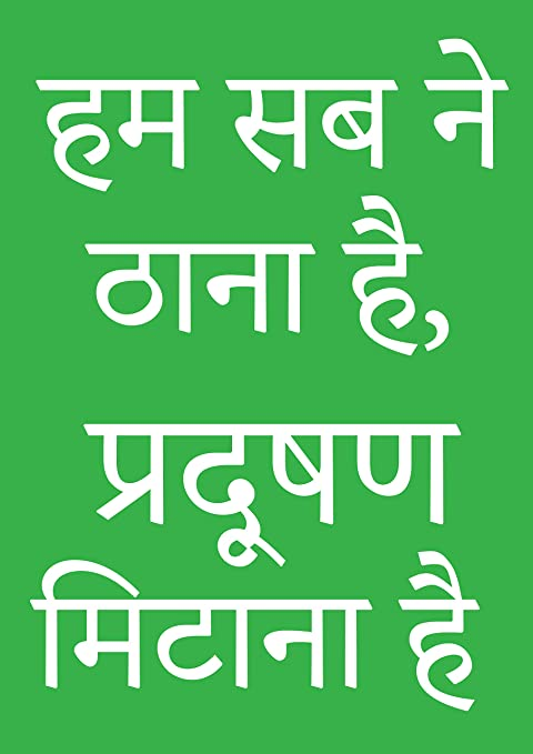 pollution quote environment poster best for rally save earth