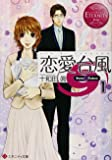 恋愛台風〈1〉 (エタニティ文庫)