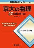京大の物理27カ年[第7版] (難関校過去問シリーズ)