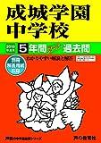 75成城学園中学校 2019年度用 5年間スーパー過去問 (声教の中学過去問シリーズ)