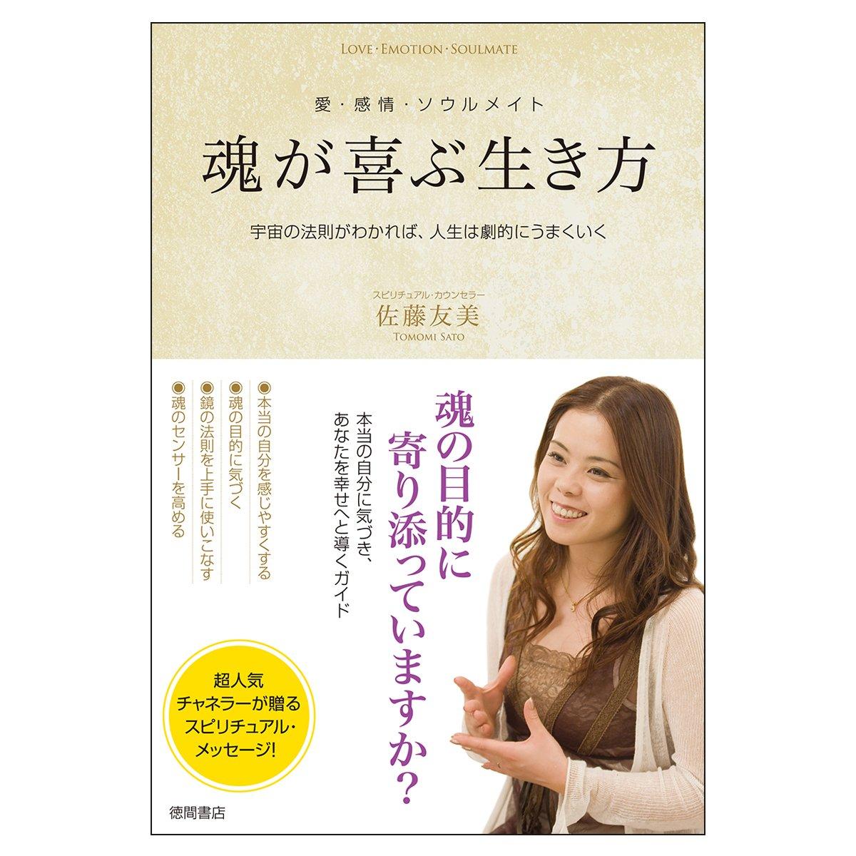 Download Tamashi ga yorokobu ikikata : Ai kanjo soru meito : Uchu no hosoku ga wakareba jinsei wa gekiteki ni umaku iku. PDF
