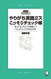 やりがち英語ミスこっそりチェック帳 アルク・ライブラリーシリーズ
