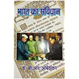 Bharat ka Sanvidhan (1st)