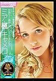 世界で一番かわいい北欧美少女 ミア・楓・キャメロン the BEST4時間 [DVD]