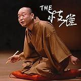 THE 枝雀(DVD付)