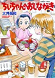 ちぃちゃんのおしながき 10 (バンブーコミックス)