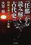 「任那(みまな)」から読み解く古代史 朝鮮半島のヤマト王権 (PHP文庫)