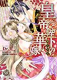 皇帝陛下の華嫁~艶恋夜話~ (乙女ドルチェ・コミックス)