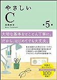 やさしいC 第5版 (「やさしい」シリーズ)