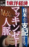 日本を支配するマッキンゼー人脈―週刊東洋経済eビジネス新書No.24