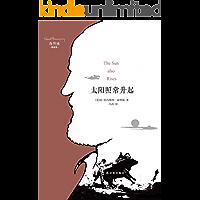 海明威精选集:太阳照常升起 (译林经典)