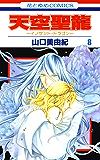 天空聖龍~イノセント・ドラゴン~ 8 (花とゆめコミックス)