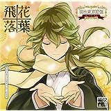 めいこいキャラクターソングシリーズ ロマネスクレコード2 其ノ弐 飛花落葉(通常盤)