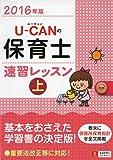 2016年版 U-CANの保育士 速習レッスン(上) (ユーキャンの資格試験シリーズ)