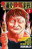 あっぱれ! 浦安鉄筋家族(2) (少年チャンピオン・コミックス)