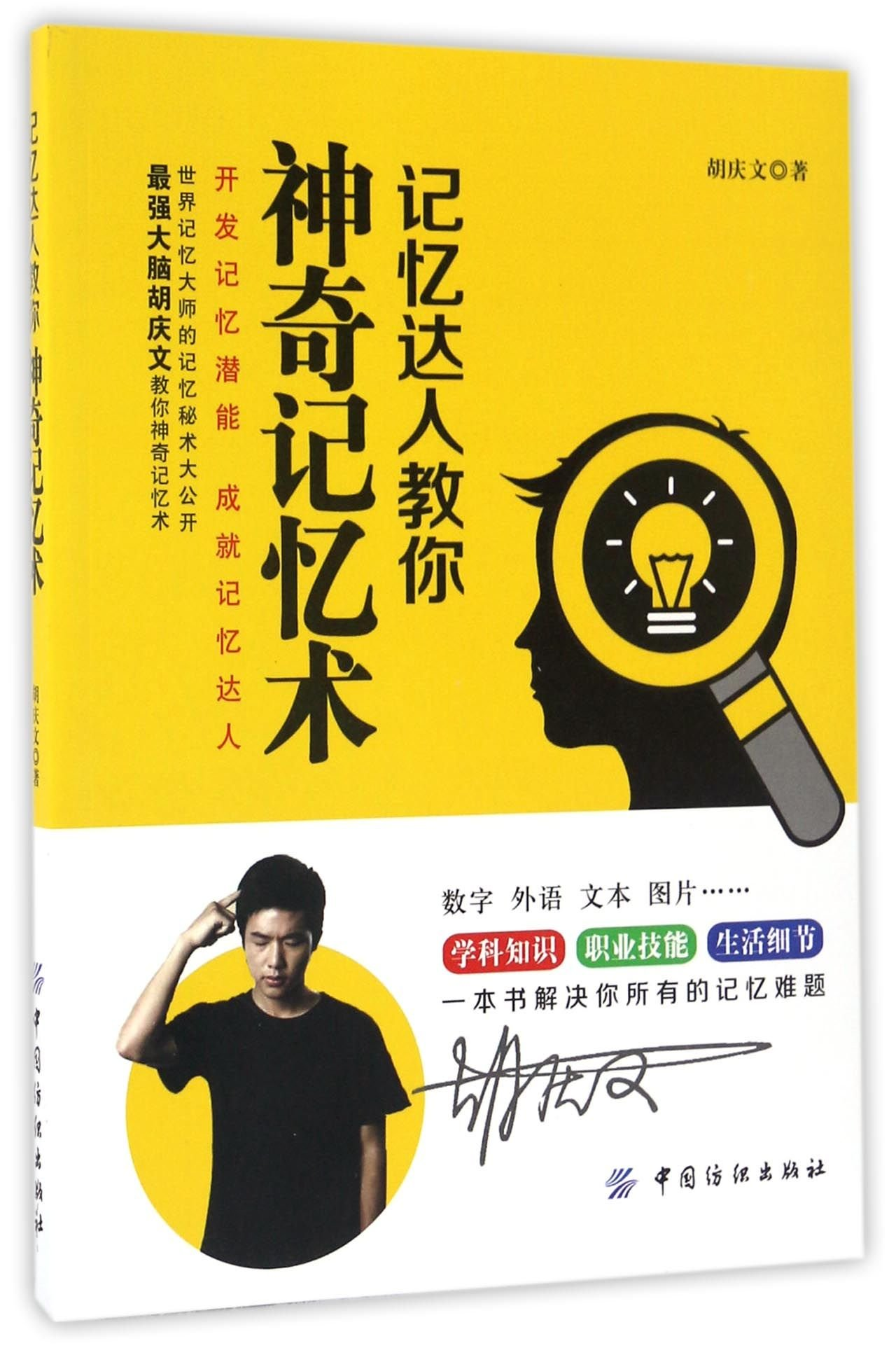 Download The Magical Art of Memory from the Memory Genius (Chinese Edition) PDF