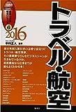 トラベル・航空〈2016年度版〉 (産業と会社研究シリーズ)