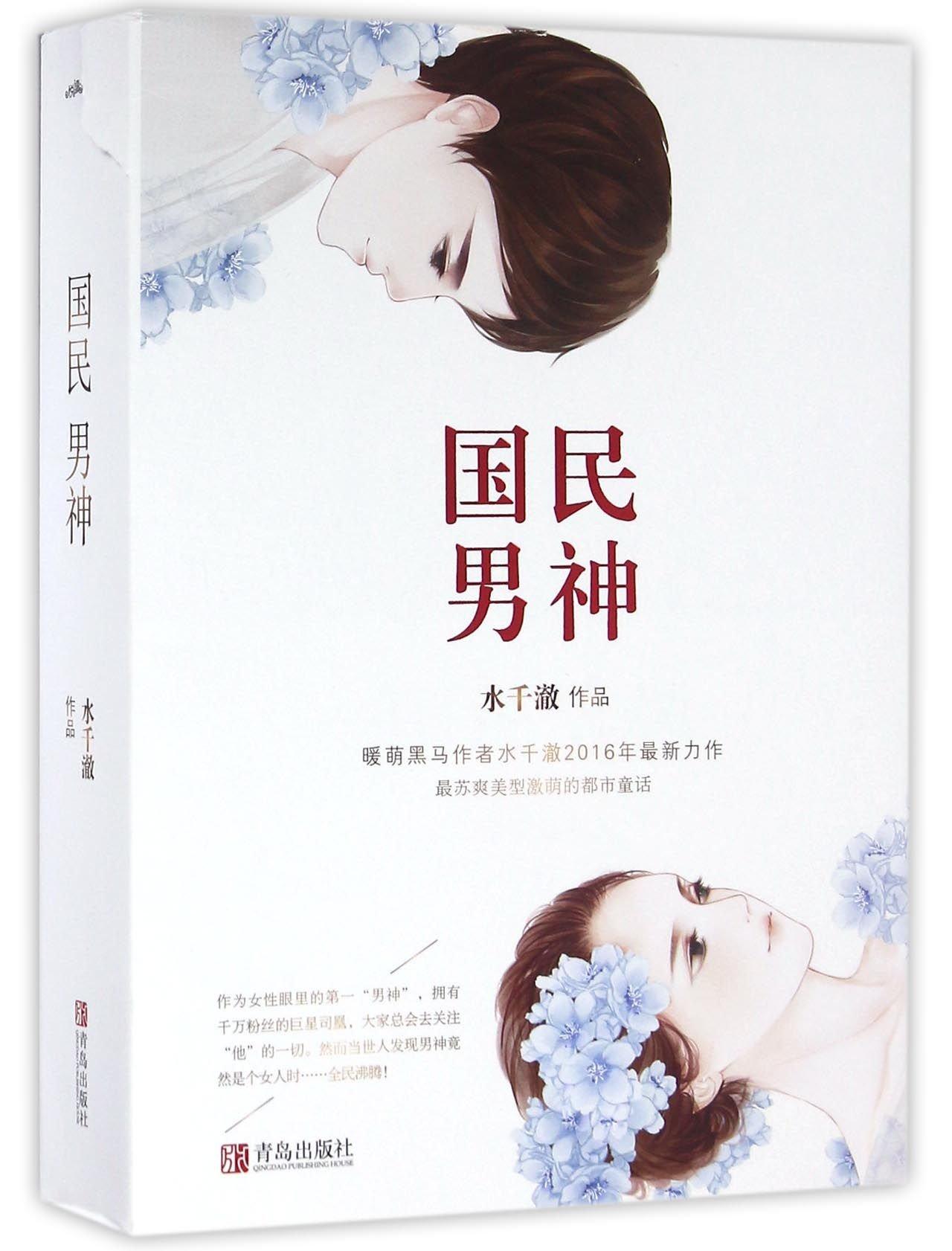 Download Mr. Handsome (Chinese Edition) pdf epub