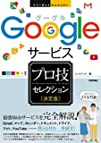 今すぐ使えるかんたんEx Googleサービス [決定版] プロ技セレクション