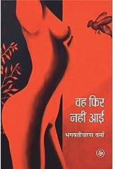 Wah Phir Nahi Aai Hardcover