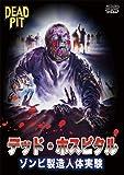 デッド・ホスピタル/ゾンビ製造人体実験 [DVD]