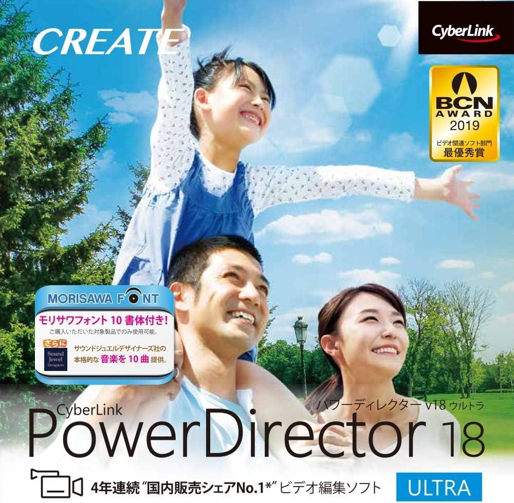 パワー ディレクター 18