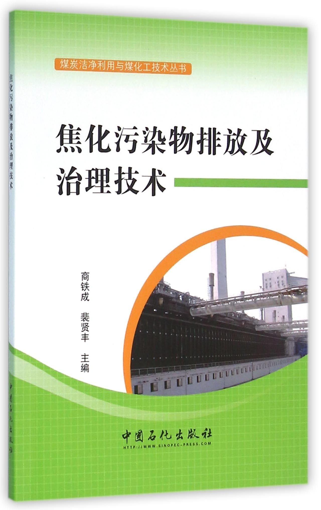 Read Online 焦化污染物排放及治理技术/煤炭洁净利用与煤化工技术丛书 PDF