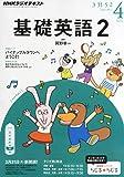 NHK ラジオ 基礎英語2 2014年 04月号 [雑誌]