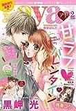 Young Love Comic aya(ヤング ラブ コミック アヤ) 2017年 2月号
