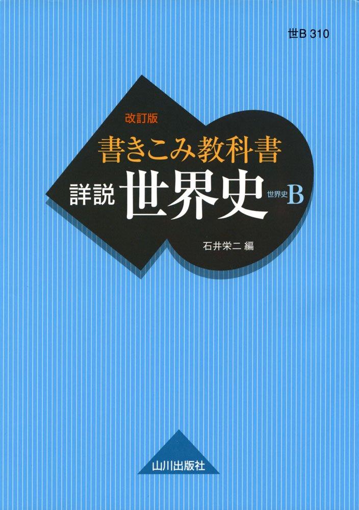 世界史のおすすめ参考書・問題集『書きこみ教科書詳説世界史』