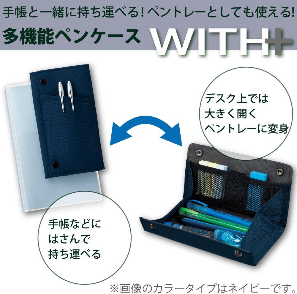 kokuyo pencil case planner accessories