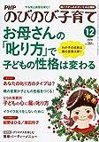 PHPのびのび子育て 2018年 12 月号 [雑誌]