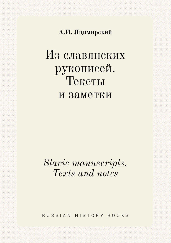 Slavic manuscripts. Texts and notes (Russian Edition) PDF