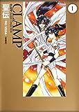 聖伝 ‐RG VEDA‐ [愛蔵版] (1) (CLAMP CLASSIC COLLECTION)