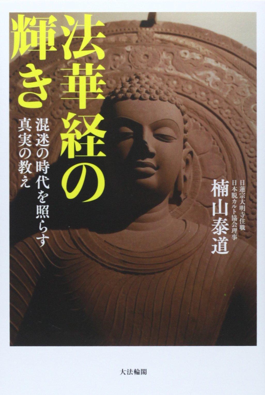 Download Hokekyo no kagayaki : Konmei no jidai o terasu shinjitsu no oshie. ebook
