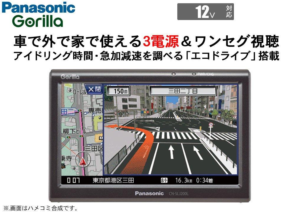 Panasonic Gorilla SSDポータブルカーナビゲーション 5V型ワイドモニター CN-SLJ200L B00NDNHNPQ